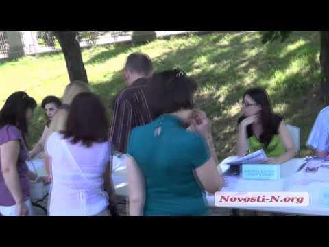 Работа: Николаев - Свежие вакансии в Николаеве