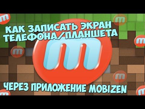 Как записать экран через Mobizen. Как я снимаю видео?