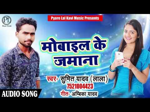 मोबाइल-के-जमाना--mobael-ke-jaman---sumit-yadav-lala---new-bhojpuri-song-2018