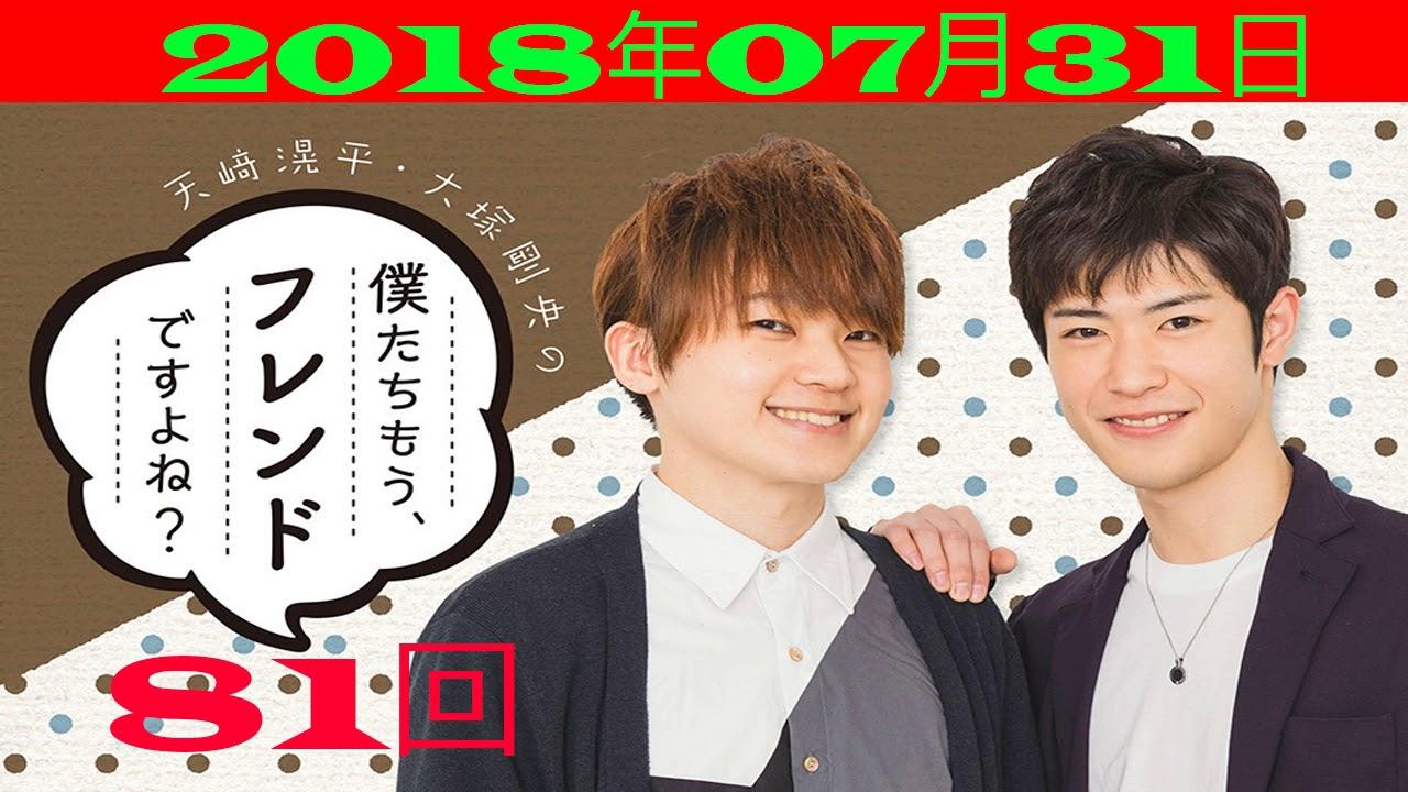 [  ラジオ合成 TV ] 天﨑滉平・大塚剛央の「僕たちもう、フレンドですよね?」81回