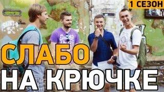 """Слабо - """"На крючке"""" (1 сезон)"""