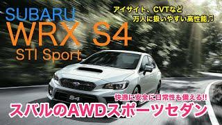 SUBARU WRX S4 アイサイト完備のスバル製スポーツセダン 走りはSTIチューンでさらに磨きがかかっています!! E-CarLife with 五味やすたか