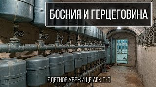 Противоатомный бункер Тито ARK D 0 Отель в заброшке в Черногории