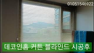 부산 커튼 블라인드. 창원 커튼 블라인드 0105154…