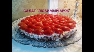 "САЛАТ ""Любимый МУЖ!"" Это БОМБА! ☆Рецепт от Милы - Mila Cooking Club☆"