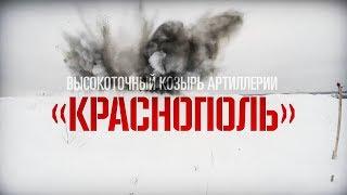 Стрельбы артиллеристов ЗВО с применением модернизированных снарядов «Краснополь»