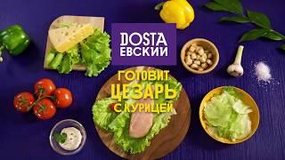 «Цезарь» с курицей - авторский видео- рецепт от DOSTаевского