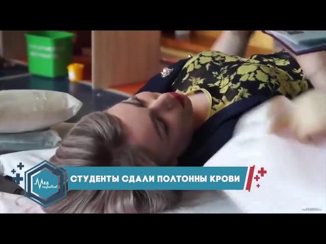 31.05.2018 Медгородок - рубрика пятиминутка