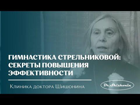 Гимнастика Стрельниковой: секреты повышения эффективности от доктора Шишонина!