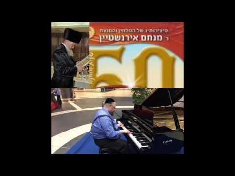 Chuppa Medley R'Menachem Irenshtein music Shua Fried  מחרוזות חופה ר' מנחם אירנשטיין עיבוד שוע פריד