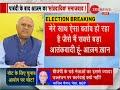 Why Azam Khan consider Congress voters as traitors? Watch debate