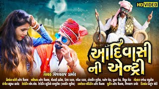 Download Mp3 Adivasi Ni Entry || Vijay Raj Damor || Naresh Minama || 9 August Special Adivasi