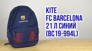 Розпакування Kite FC Barcelona 45x30x13 см 21 л Синій BC19-994L