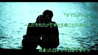逗子三兄弟/Stay By My Side【歌詞付】