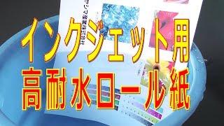 インクジェット 高耐水ロール紙 thumbnail