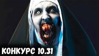 Самые Ожидаемые Фильмы Ужасов 2020