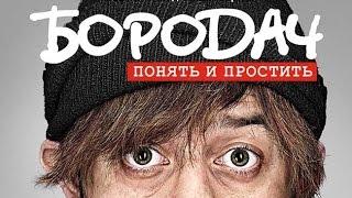 Бородач (сериал) 2016 Трейлер