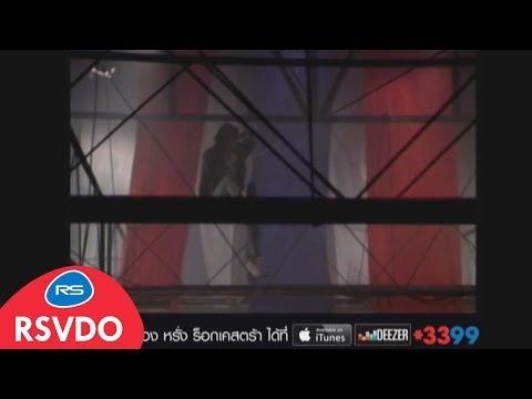 รักเธอประเทศไทย : หรั่ง ร็อกเคสตร้า [Official MV]