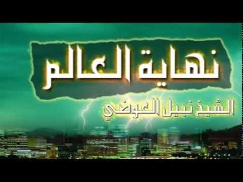 الشيخ نبيل العوضي نهاية العالم و أشراط الساعة