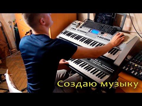 Создаю музыку на своих синтезаторах (Кеплер 62е)