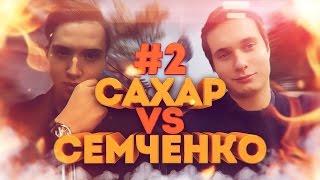САХАР VS СЕМЧЕНКО #2