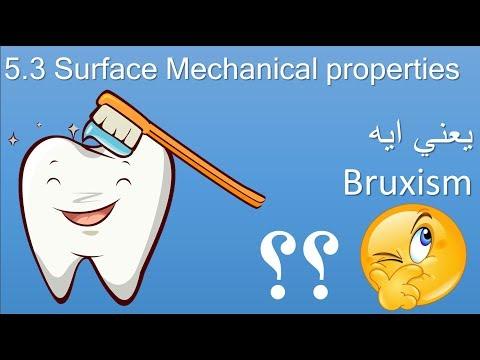5.3 Surface Mechanical properties شرح دينتال ماتيريال الخواص الميكانيكية السطحية