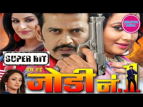Hum Hai Jodi No 1 Bhojpuri Movie II Super Hit II Ravi Kishan, Rani chatterjee, Poonam Dueby