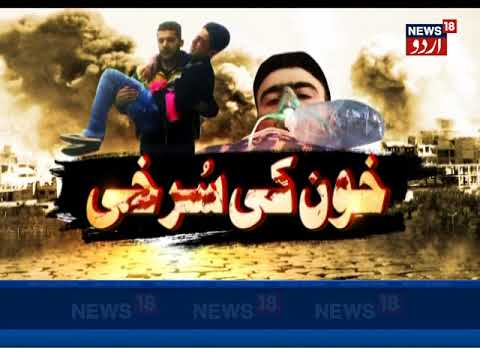 Khabar Khas - Syria: 500 Douma patients had chemical attack symptoms On News18 Urdu