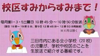 校区すみからすみまで!「三田小学校」平成28年6月4日放送