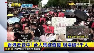 最新》香港反送中! 台人集結聲援 現場破6千人