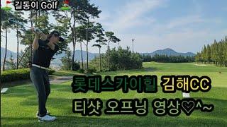[길동이골프] 롯데스카이힐 김해CC 라운딩 오프닝 영상…