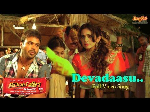 Devadasu Video Song | Manchu Manoj |  Sunny Leone | Rakul Preet
