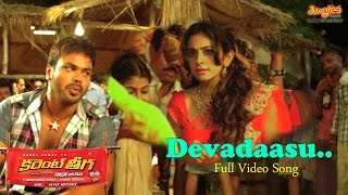 Devadasu Video Song | Manchu Manoj | Sunny Leone | Rakul Preet