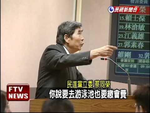 破台語VS.台灣國語 質詢爆笑-民視新聞