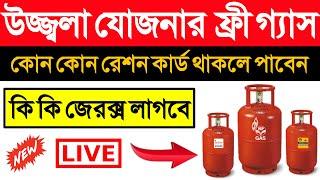 Pradhan mantri ujjwala yojana 2021 | How to apply pradhan mantri ujjwala yojana FREE Gas