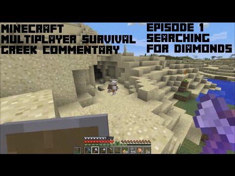 Minecraft 1.9.4 - Greek Multiplayer Survival Adventure Episode 1 | επεισοδιο 1!  (Greek Commentary)