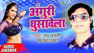 अंगूरी घुसावेला - Anguri Ghusavala - Lav Lovely - Audio JukeBOX - Bhojpuri Hot Songs 2017 new