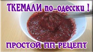 ТКЕМАЛИ соус для похудения | Еда для худеющих видео рецепт ПП | Что есть чтобы похудеть отзывы