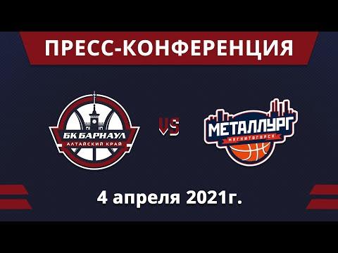 """Пресс-конференция БК """"Барнаул"""" и БК """"Металлург"""""""