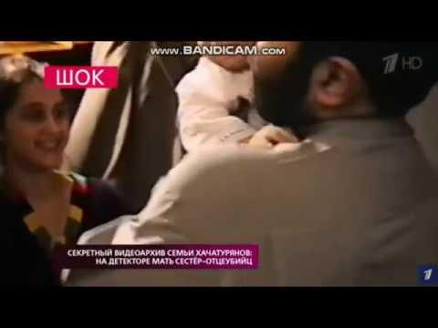 Смотреть Видеозаписи семейных архивов Семьи Хачатурян онлайн