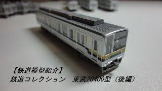【鉄道模型紹介】鉄道コレクション 東武20400型(後編)