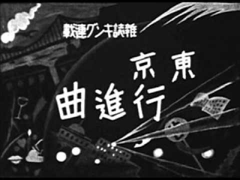 Sato Chiyoko - Tokyo March /佐藤千夜子 東京行進曲 (1929)