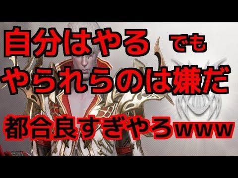 #192『リネレボ』戦争開始【LINEAGE 2 REVOLUTION】