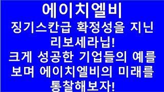 [주식투자]에이치엘비(징기스칸급 확장성을 지닌 리보세라…