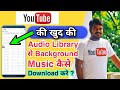 How to download background music (Audio) From Youtube Library | Youtube library se music download