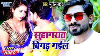 #Video सुहागरात बिगड़ गईल I Sauhagarat Bigar Gail I #Sunil Yadav 2020 Bhojpuri Hit Video Song