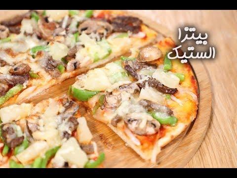 صورة  طريقة عمل البيتزا طريقة عمل بيتزا الستيك | مطبخ سيدتي طريقة عمل البيتزا من يوتيوب