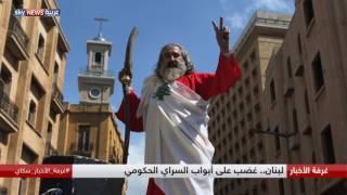 لبنان.. غضب على أبواب السراي الحكومي