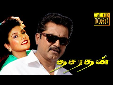 Dasarathan | Sarathkumar,Heera,Saraniya | Superhit Tamil Movie HD