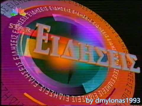 Greek Star Channel News closing titles 1996 98